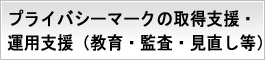 プライバシーマーク取得支援 運用支援(教育・監査・見直し等)