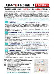 東広島市中小企業経営改善事業(チラシ)