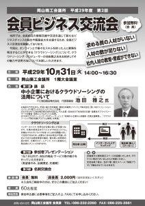 10月31日岡山商工会議所で「中小企業におけるクラウドソーシングの活用について」講演